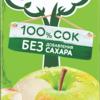 Фото к позиции меню Сок яблочный