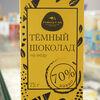 Фото к позиции меню Темный шоколад 70% какао, Город-Сад