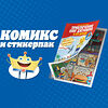 Фото к позиции меню Комикс