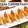 Фото к позиции меню Новинка! гёдза с креветками